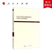 学习分析在高等院校的理论与实践研究(现代教育文库)人民出版社