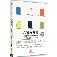 六顶思考帽:如何简单而高效地思考(团购,请致电400-106-6666转6)