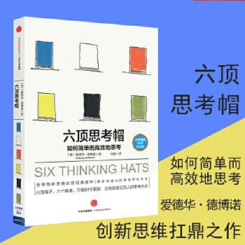 六顶思考帽(pdf+txt+epub+azw3+mobi电子书在线阅读下载)