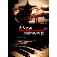 成人必备简谱钢琴教程.2