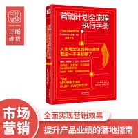 营销计划全流程执行手册:从市场定位到执行落地看这一本就够了