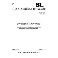 SL 280-2019 大中型��灌�C��用技�g�范