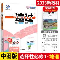 一遍过 高中地理必修1 ZT 中图版 地理必修一 中国地图出版社 天星教育 高1高一上册同步练习册辅导书题库资料书 高