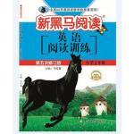 2019新黑马阅读丛书:英语阅读训练五年级(第五次修订版)