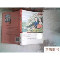 【旧书8成新】国际大奖小说(升级版):苦涩巧克力