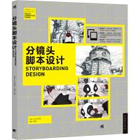 中国高等院校'十二五'动画游戏专业精品课程规划教材-分镜头脚本设计
