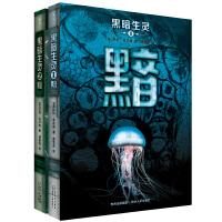 黑暗生灵・黯(全2册)