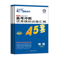 高考冲刺优秀模拟试卷汇编45套 物理化学生物3本套装 全国卷Ⅰ卷(乙卷) 一轮二轮复习(2020年)--天星教育(套装