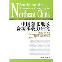 中国东北地区资源承载力研究