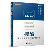 【二手书8成新】搜酷 杨明慧著 电子工业出版社