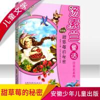 2018新版 汤素兰童话注音本系列・《甜草莓的秘密》美绘版 汤素兰[著]汉语拼音-儿童课外读物 安徽少年儿童出版社