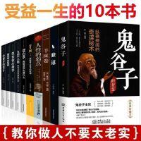 全10册鬼谷子狼道羊皮卷人性的弱点方与圆墨菲定律九型人格读心术心理学的诡计微表情心理学励志成功学书籍