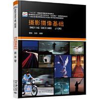 摄影摄像基础 程科,张朴 9787301301258 北京大学出版社教材系列