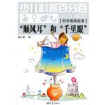 """少儿科普百分百・科学图画故事:""""顺风耳""""和""""千里眼""""(11.06)"""
