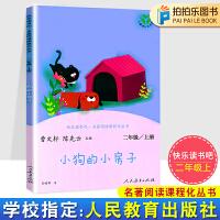 小狗的小房子 人民教育出版社快乐读书吧二年级上册曹文轩陈先云