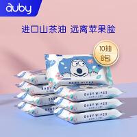 澳贝婴儿湿巾纸新生手口专用屁宝宝幼儿童山茶油湿巾小包便携10抽*8包