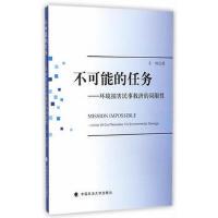 【二手书8成新】不可能的任务 环境损害民事救济的局限性 辛帅 中国政法大学出版社