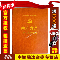 2019版共产党员学习工作笔记本16开精装锁线记事本