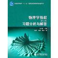 物理学教程(第2版)习题分析与解答