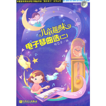 儿童趣味电子琴曲选(二)(附VCD1张)