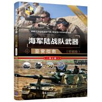 海军陆战队武器鉴赏指南(珍藏版)(第2版)