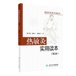 热敏灸实用读本(第2版)