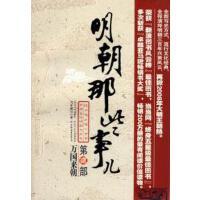 【二手旧书9成新】明朝那些事儿 第二部:万国来朝,当年明月,中国友谊出版公司,9787505722859