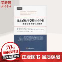 日本蜡烛图交易技术分析:详细解读价格行为模式 (美)艾尔・布鲁克斯(Al Brooks) 著;张雯 译