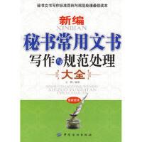 【二手书8成新】新编秘书常用文书写作与规范处理大全 文博 中国纺织出版社