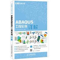 CAE分析大系――ABAQUS工程实例详解