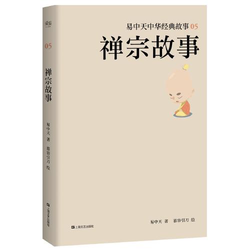 易中天陪孩子读中华经典