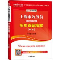 上海公务员考试教材中公2020上海市公务员录用考试专用教材历年真题精解申论