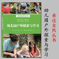 幼儿园户外探索与学习 万千教育 亲近自然 教育实践 幼儿探索幼儿园社区自然元素引导幼儿园户外游戏户外学习环境创设自然教育