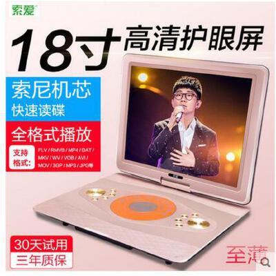 【支持礼品卡】索爱 SA9移动dvd播放机家用高清便携式CD光盘vcd儿童影碟机evd 原装索尼机芯 高清护眼屏 全格式支持