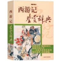西游记鉴赏辞典(文通版)