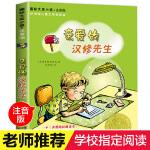 亲爱的汉修先生注音版正版书 一年级必读经典书目 班主任推荐 123一二三年级课外阅读必读注音版儿童读物7 10岁 国际