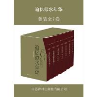 追忆似水年华(全七卷)(电子书)