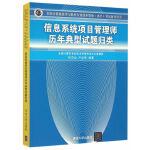 信息系统项目管理师历年典型试题归类