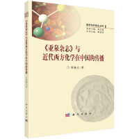 《亚泉杂志》与近代西方化学在中国的传播