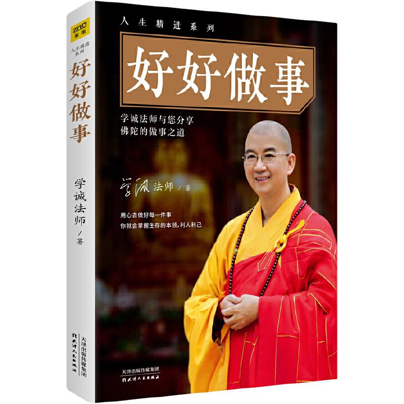 """好好做事(继《好好说话》《好好听话》之后,中国佛教协会会长学诚法师""""人生精进系列""""最新开示! ) 一部让我们做事圆满的生活佛学经典!用出世的心,做入世的事,这样用心去做好每一件事,你就会掌握世间生存的本领,心想事成。"""