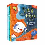 蓝皮鼠和大脸猫(全3册)注音版
