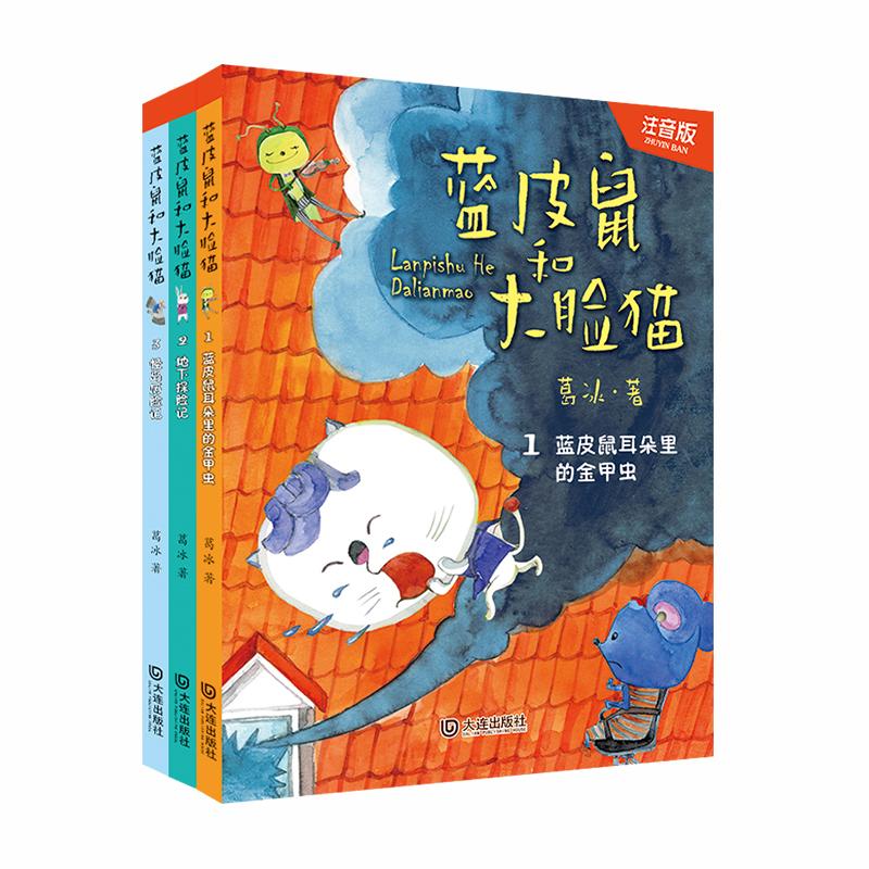 蓝皮鼠和大脸猫(全3册)注音版 童话经典,妙趣横生。著名儿童文学作家曹文轩、儿童文学评论家樊发稼倾情推荐