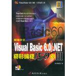新编中文Visual Basic6.0/.NET精彩编程150例III(附CD-ROM光盘一张)――Visual Ba
