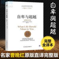 自卑与** 完整全译本 阿德勒心理学与生活入门基础书籍 畅销书排行榜 情商九型人格人性的弱点卡耐基全集乌合之众