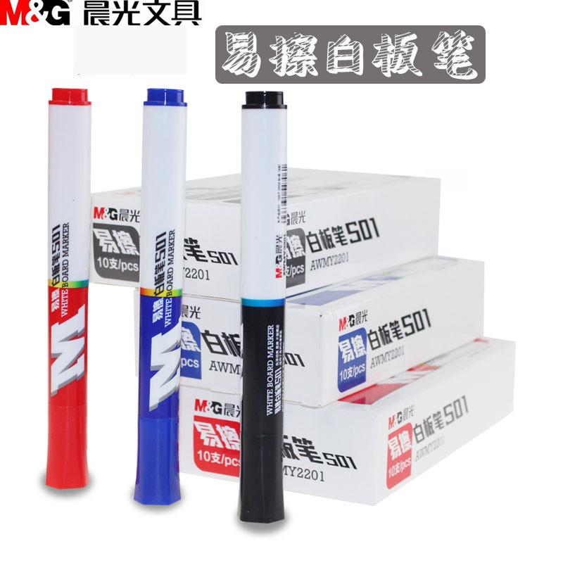 晨光白板笔可擦 黑板白板写字易擦记号笔 白板笔 AWMY2201 黑 蓝红色可选 注一口价是一盒10支