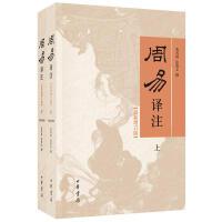 周易译注(*增订版・全2册)