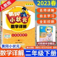 黄冈小状元数学详解二年级下册 人教版