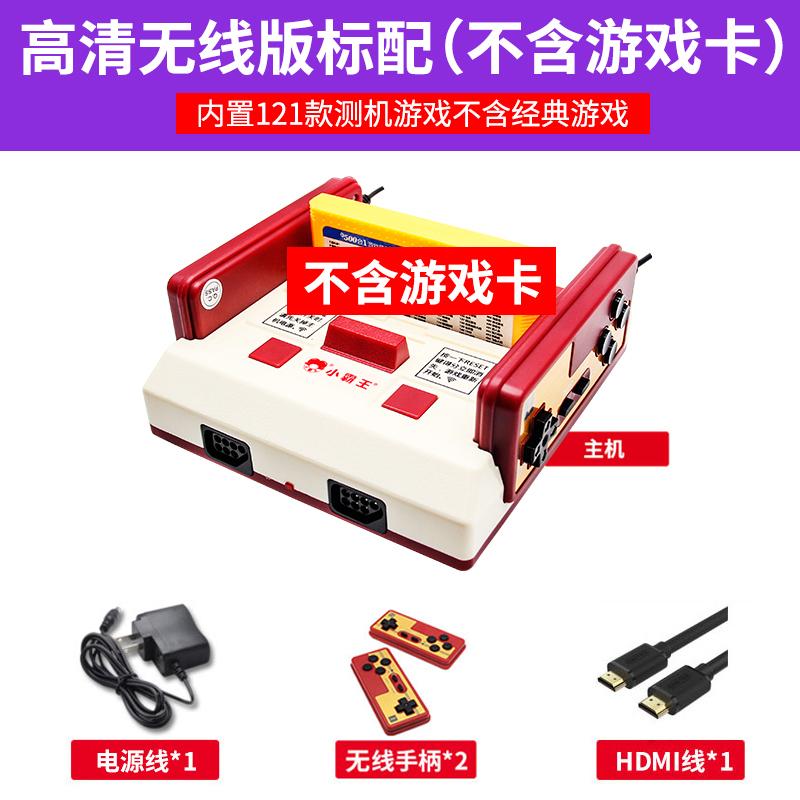 小霸王游戏机D101家用电视FC游戏机8位插卡双人怀旧典藏版红白机