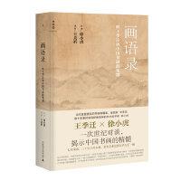 画语录:听王季迁谈中国书画的笔墨(一次世纪对谈,揭示中国文人画的笔墨精髓)