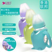 运智贝企鹅奶瓶新生儿宝宝玻璃奶瓶宽口防摔带手柄奶瓶婴儿防胀气
